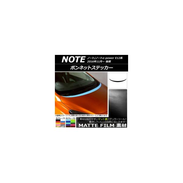 AP ボンネットステッカー マット調 ニッサン ノート/ノートe-power E12系 後期 2016年11月~ 色グループ1 AP-CFMT3269
