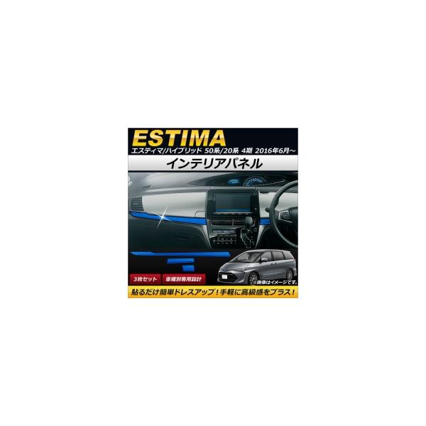 AP インテリアパネル ブルー ステンレス製 AP-IT129 入数:1セット(3個) トヨタ エスティマ/エスティマハイブリッド 50系/20系 4期 2016年06月~