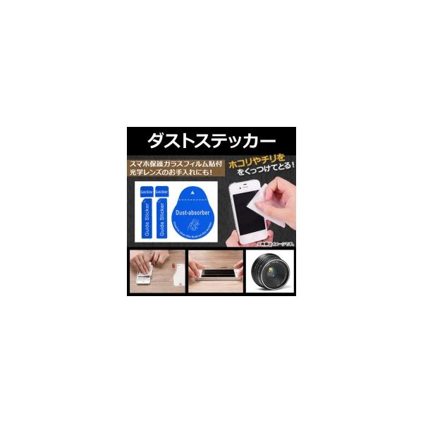 AP ダストステッカー スマホ保護ガラスフィルム貼付に! 光学レンズ、液晶画面に! AP-UJ0314-1000 入数:約1000個