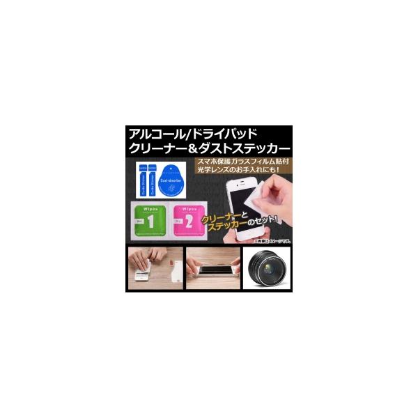 AP アルコール ドライパッドクリーナー ダストステッカー スマホ保護ガラスフィルム貼付に光学レンズ、液晶画面にAP UsCxhrQdt