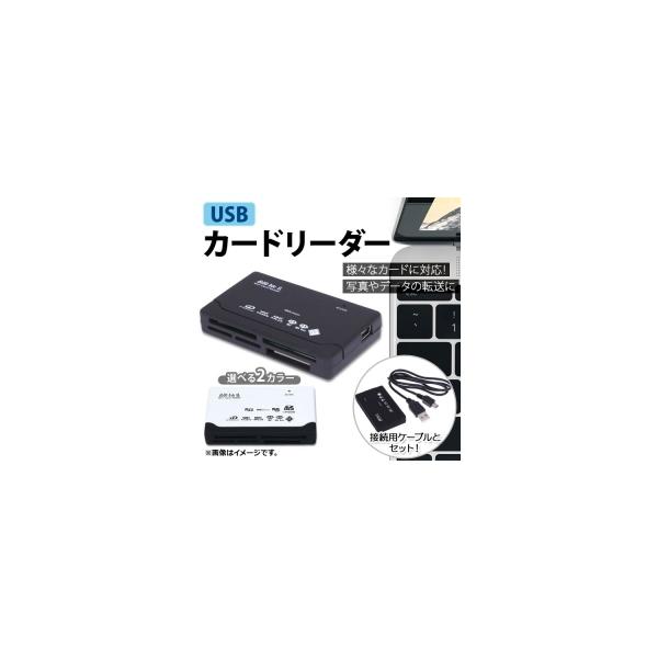 送料無料! AP USBカードリーダー 様々なカードに対応 写真やデータの転送に! 選べる2カラー AP-UJ0318