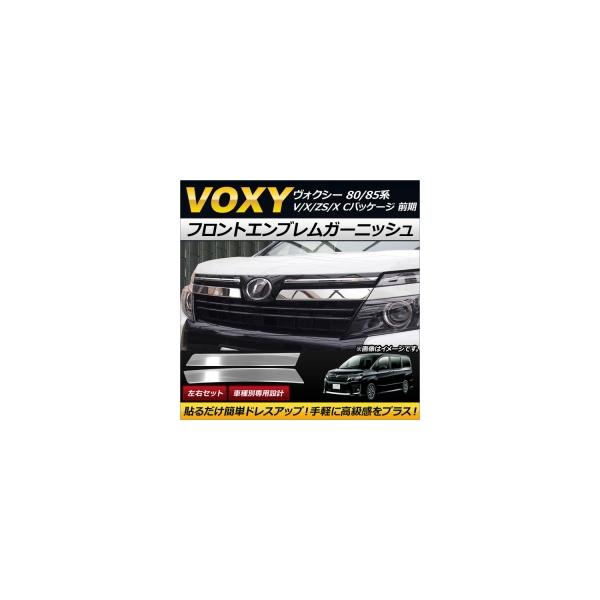 AP フロントエンブレムガーニッシュ ステンレス製 AP-XT203 入数:1セット(左右) トヨタ ヴォクシー 80/85系 V/X/ZS/X Cパッケージ 前期 2014年01月~2017年06月