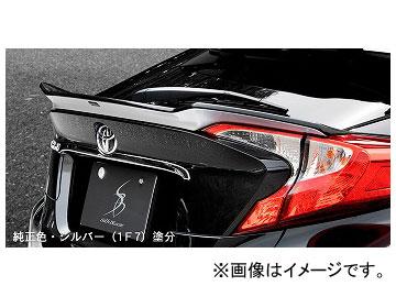 トヨタ シルクブレイズ リアゲートスポイラー 選べる8塗装色 純正単色 C-HR ZYX10/NGX50 2016年12月~