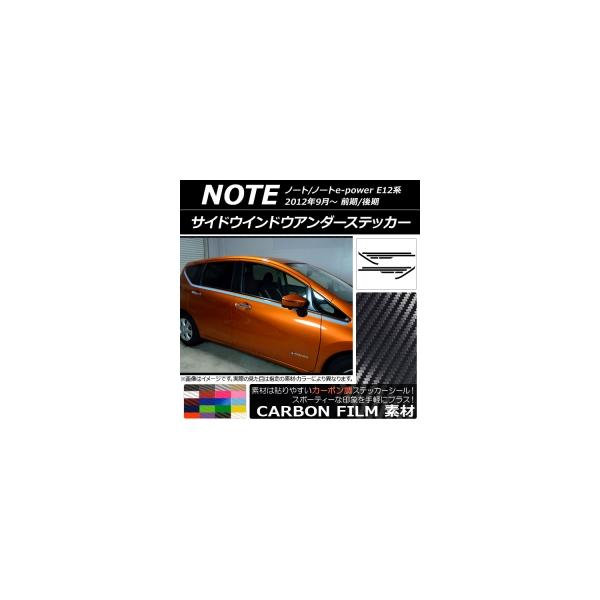 AP サイドウインドウアンダーステッカー カーボン調 ニッサン ノート/ノートe-power E12系 2012年09月~ 選べる20カラー AP-CF3285 入数:1セット(10枚)