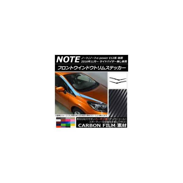AP フロントウインドウトリムステッカー カーボン調 ニッサン ノート/ノートe-power E12系 後期 バイザー無し車用 選べる20カラー AP-CF3286 入数:1セット(8枚)
