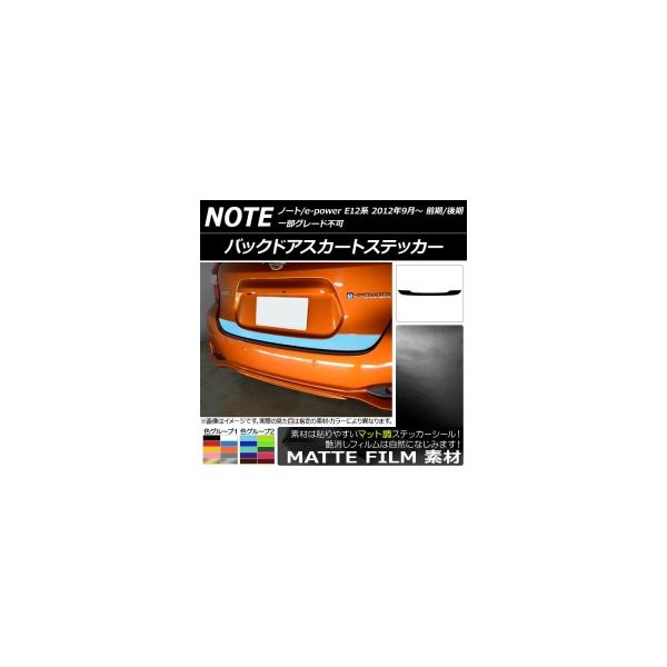 AP バックドアスカートステッカー マット調 ニッサン ノート/ノートe-power E12系 前期/後期 2012年09月~ 色グループ2 AP-CFMT3312