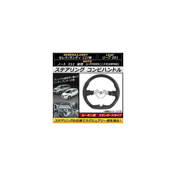 AP ステアリング コンビハンドル カーボン調 スタンダードタイプ スズキ ランディ C27系 2016年12月~