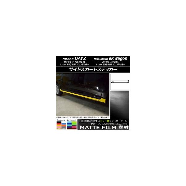 AP サイドスカートステッカー マット調 ニッサン/ミツビシ デイズ/ボレロ/eKワゴン B21W/B11W 2013年06月~ 色グループ1 AP-CFMT3653 入数:1セット(4枚)