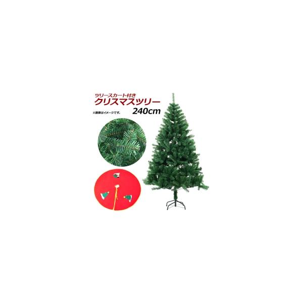 AP クリスマスツリー グリーン 240cm ツリースカート付き AP-UJ0379