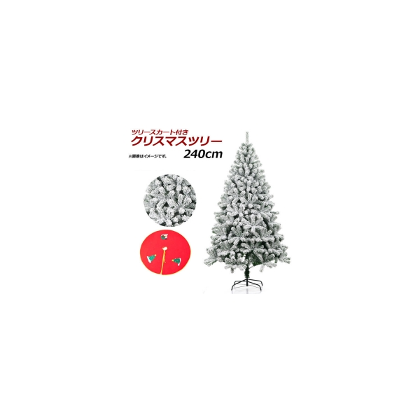 AP クリスマスツリー スノー 240cm ツリースカート付き AP-UJ0380