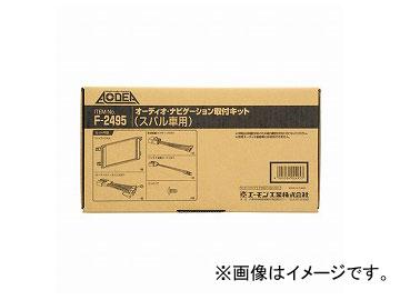 エーモン オーディオ・ナビゲーション取付キット(スバル車用) F2495
