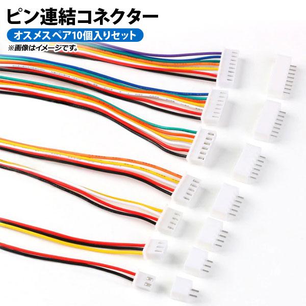 送料無料 オープニング 大放出セール AP ピンコネクター 3ピン 1.25mm お気に入 メスケーブルとオスコネクタのペアセット 10個 入数:1セット AP-UJ0414-3PIN-1.25
