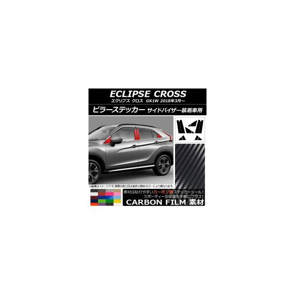 AP ピラーステッカー カーボン調 ミツビシ エクリプス クロス GK1W サイドバイザー装着車用 2018年03月~ 選べる20カラー AP-CF3819 入数:1セット(12枚)
