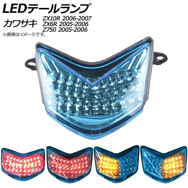 2輪 AP LEDテールランプ ブルー カワサキ Z750 2005年~2006年