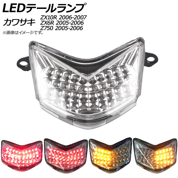 2輪 AP LEDテールランプ クリア カワサキ ニンジャ ZX6R 2005年~2006年