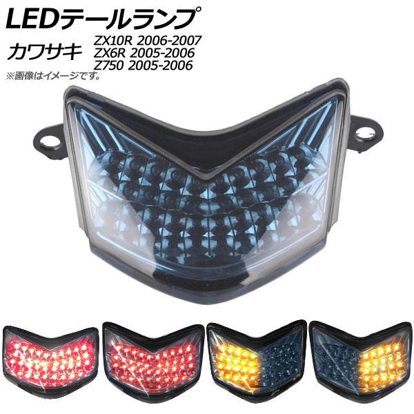 2輪 AP LEDテールランプ スモーク カワサキ ニンジャ ZX6R 2005年~2006年