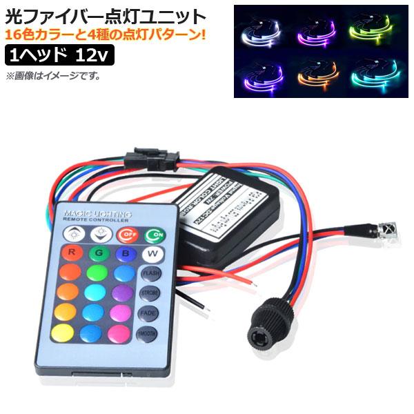 AP 光ファイバー点灯ユニット 12V 1ヘッド リモコン操作で光ファイバーがカラフルに発光・点滅! AP-LL148-1