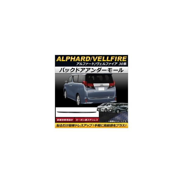 AP バックドアアンダーモール ステンレス製 カーボン調 AP-XT235 トヨタ アルファード/ヴェルファイア 30系 2015年~2018年
