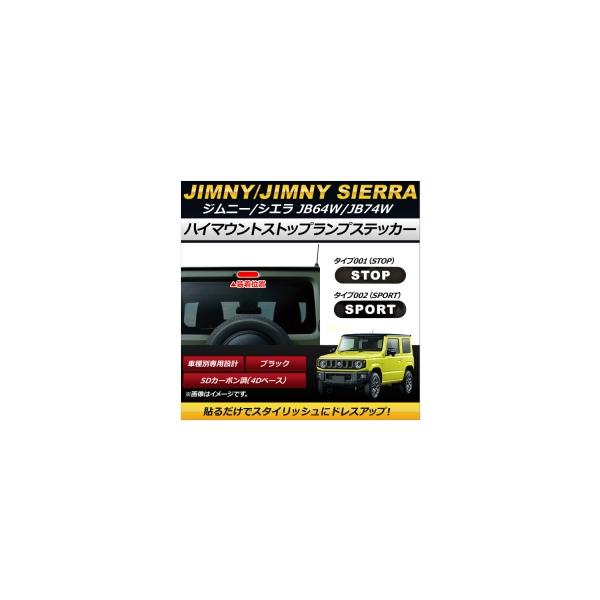 送料無料 AP ハイマウントストップランプステッカー ブラック 5Dカーボン調 4Dベース オリジナル スズキ 選べる2バリエーション AP-XT256 JB74W JB64W ジムニー ジムニーシエラ