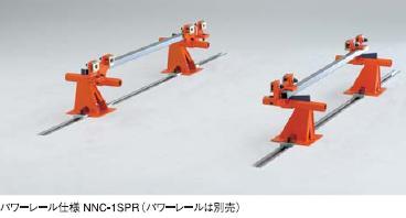 前田機工 NAO-SU ニューナイスキャッチSP レール用 NNC-1SPR