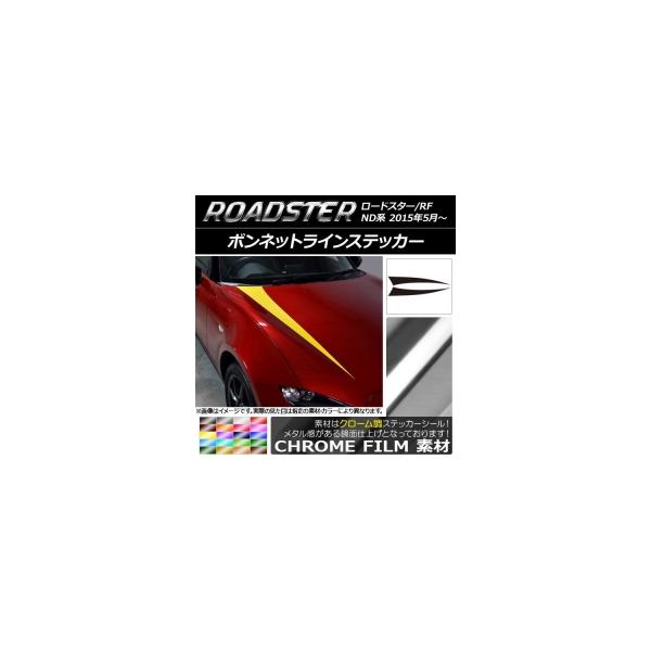 AP ボンネットラインステッカー クローム調 マツダ ロードスター/ロードスターRF ND系 2015年05月~ 選べる20カラー AP-CRM2470 入数:1セット(2枚)