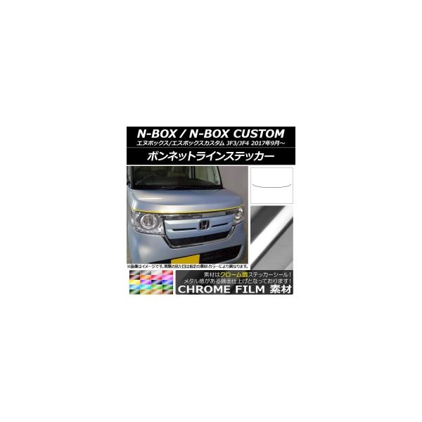 AP ボンネットラインステッカー クローム調 ホンダ N-BOX/N-BOXカスタム JF3/JF4 2017年09月~ 選べる20カラー AP-CRM2838