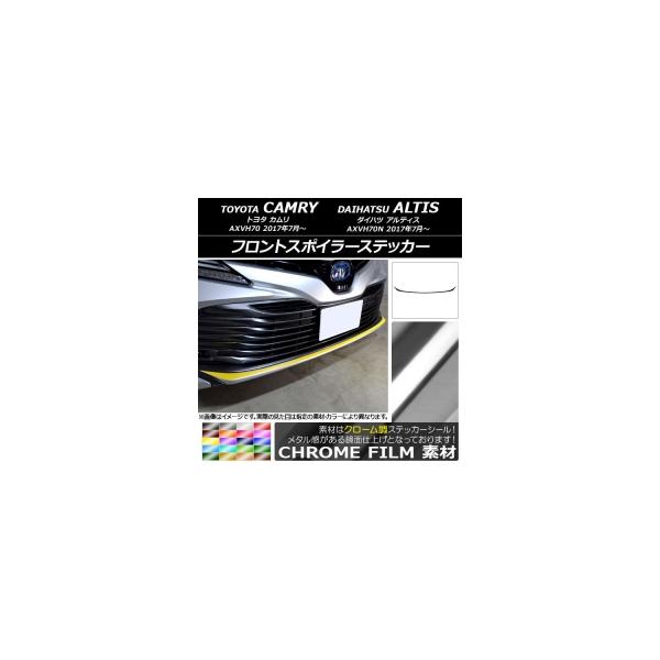 AP フロントスポイラーステッカー クローム調 トヨタ/ダイハツ カムリ/アルティス XV70系 2017年07月~ 選べる20カラー AP-CRM3070