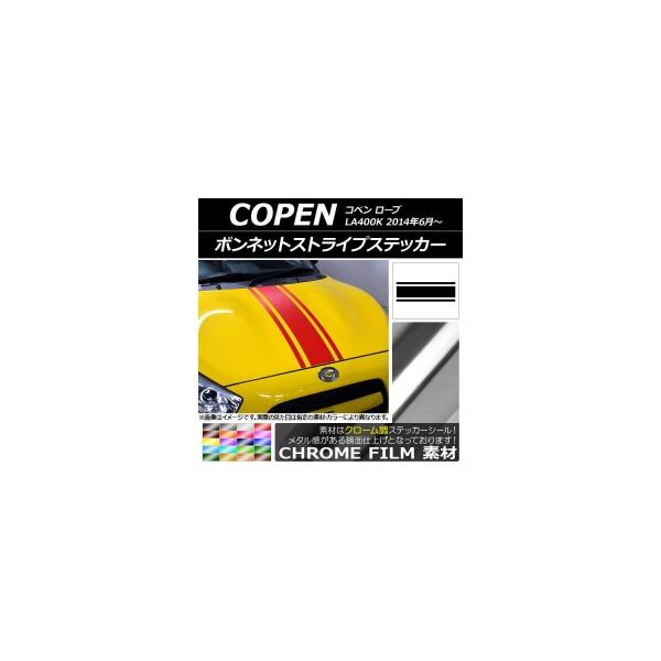 AP ボンネットストライプステッカー クローム調 ダイハツ コペン ローブ LA400K 2014年06月~ 選べる20カラー AP-CRM3085 入数:1セット(3枚)