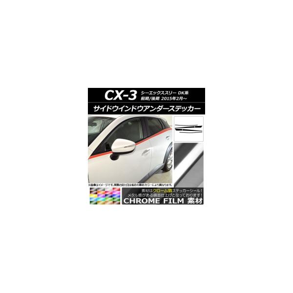 AP サイドウインドウアンダーステッカー クローム調 マツダ CX-3 DK系 前期/後期 2015年02月~ 選べる20カラー AP-CRM3198 入数:1セット(6枚)