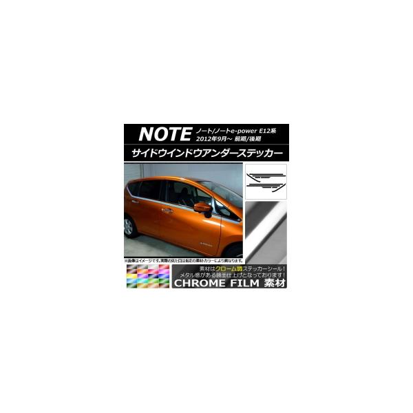 AP サイドウインドウアンダーステッカー クローム調 ニッサン ノート/ノートe-power E12系 2012年09月~ 選べる20カラー AP-CRM3285 入数:1セット(10枚)