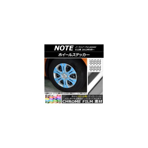 AP ホイールステッカー クローム調 ニッサン ノート/ノートe-power E12系 2012年09月~ 選べる20カラー AP-CRM3409 入数:1セット(24枚)
