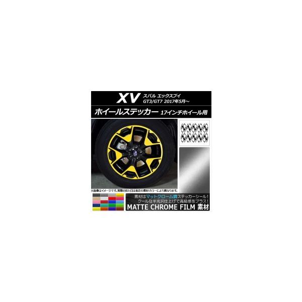 AP ホイールステッカー マットクローム調 スバル XV GT3/GT7 2017年05月~ 選べる20カラー AP-MTCR2948 入数:1セット(20枚)