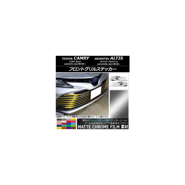 AP フロントグリルステッカー マットクローム調 トヨタ/ダイハツ カムリ/アルティス XV70系 2017年07月~ 選べる20カラー AP-MTCR3072 入数:1セット(18枚)