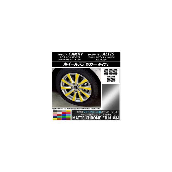 AP ホイールステッカー マットクローム調 タイプ1 トヨタ/ダイハツ カムリ/アルティス XV70系 選べる20カラー AP-MTCR3104 入数:1セット(40枚)