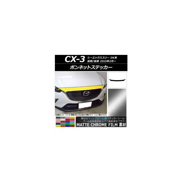 AP ボンネットステッカー マットクローム調 マツダ CX-3 DK系 前期/後期 2015年02月~ 選べる20カラー AP-MTCR3169