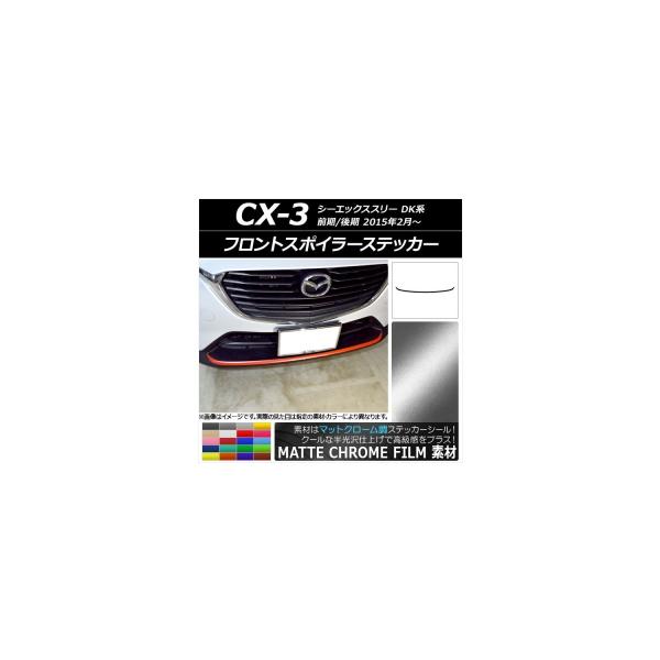AP フロントスポイラーステッカー マットクローム調 マツダ CX-3 DK系 前期/後期 2015年02月~ 選べる20カラー AP-MTCR3188