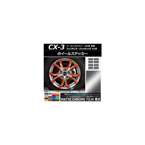 AP ホイールステッカー マットクローム調 マツダ CX-3 DK系 前期 XD用 2015年02月~2016年10月 選べる20カラー AP-MTCR3207 入数:1セット(80枚)