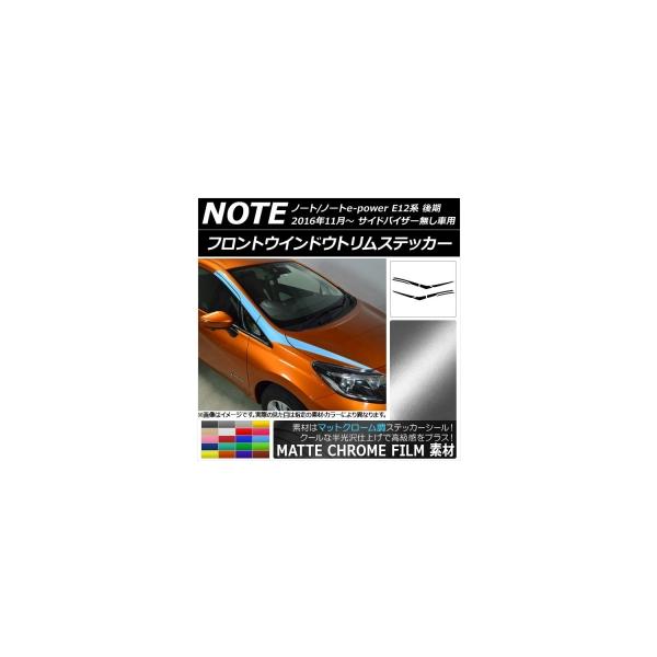 AP フロントウインドウトリムステッカー マットクローム調 ニッサン ノート/ノートe-power E12系 選べる20カラー AP-MTCR3286 入数:1セット(8枚)