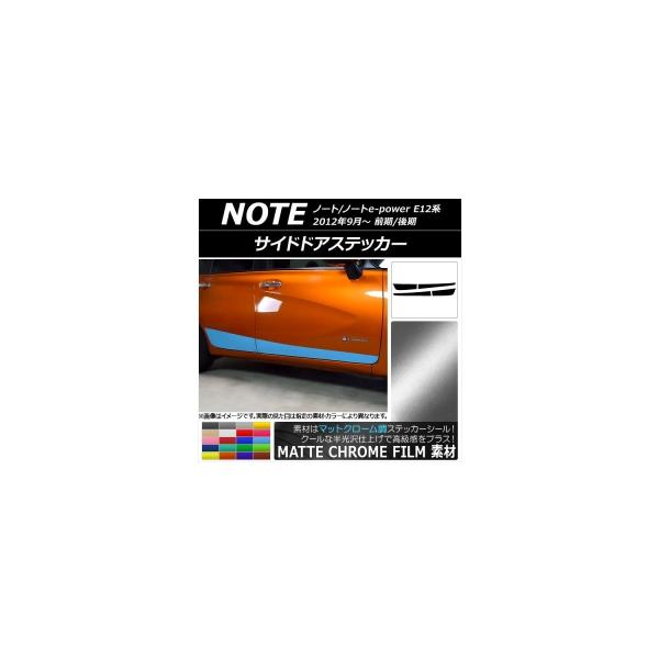 AP サイドドアステッカー マットクローム調 ニッサン ノート/ノートe-power E12系 前期/後期 2012年09月~ 選べる20カラー AP-MTCR3289 入数:1セット(4枚)