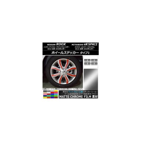 AP ホイールステッカー マットクローム調 タイプ1 ニッサン/ミツビシ デイズルークス/eKスペースカスタム 選べる20カラー AP-MTCR3541 入数:1セット(32枚)