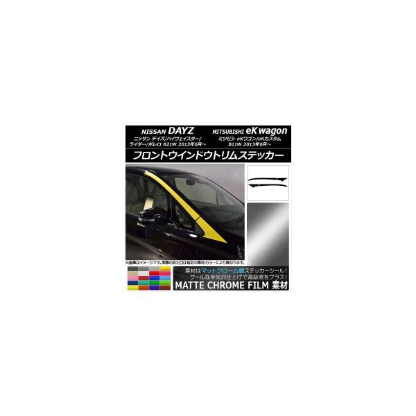 AP フロントウインドウトリムステッカー マットクローム調 ニッサン/ミツビシ デイズ/eKワゴン B21W/B11W 選べる20カラー AP-MTCR3650 入数:1セット(4枚)
