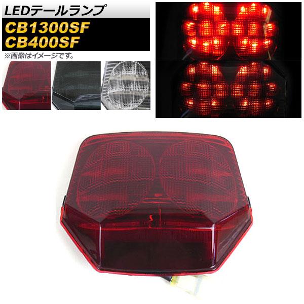 2輪 AP LEDテールランプ ホンダ CB1300SF/CB400SF SC54/VTEC SPECIII NC39,VTEC Revo NC42 ボルドール可 2003年~2013年 選べる3カラー AP-BP-Z084