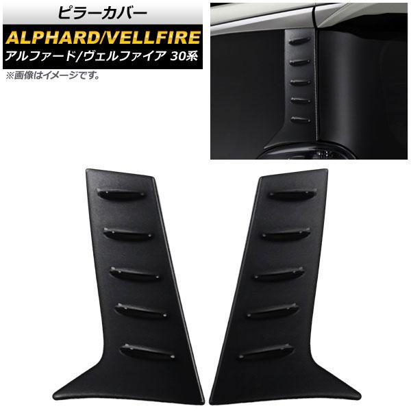 AP ピラーカバー ブラック AP-DG106-BK 入数:1セット(左右) トヨタ アルファード/ヴェルファイア 30系(AGH30,GGH35,AGH35,GGH30) 2015年01月~