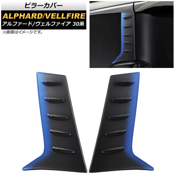 AP ピラーカバー ブルー×ブラック AP-DG106-BLBK 入数:1セット(左右) トヨタ アルファード/ヴェルファイア 30系(AGH30,GGH35,AGH35,GGH30) 2015年01月~