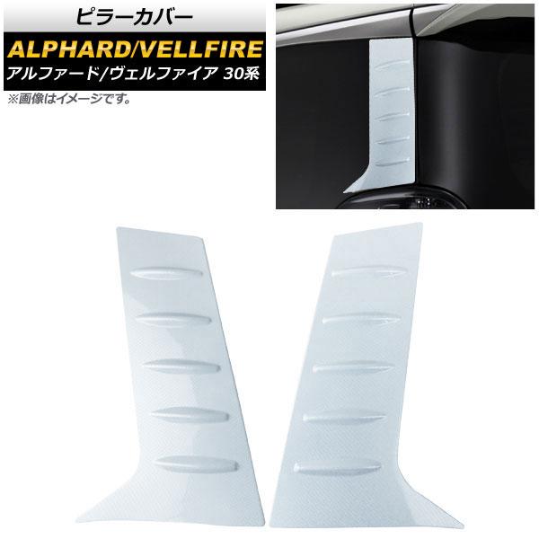 AP ピラーカバー ホワイトカーボン AP-DG106-WHC 入数:1セット(左右) トヨタ アルファード/ヴェルファイア 30系(AGH30,GGH35,AGH35,GGH30) 2015年01月~