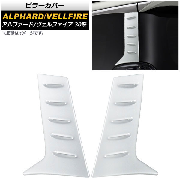 AP ピラーカバー ホワイトパール AP-DG106-WHP 入数:1セット(左右) トヨタ アルファード/ヴェルファイア 30系(AGH30,GGH35,AGH35,GGH30) 2015年01月~