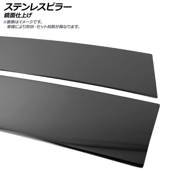 AP ステンレスピラー ブラック 鏡面仕上げ 入数:1セット(10枚) スズキ ソリオ MA15S 純正バイザー装着車 2011年01月~