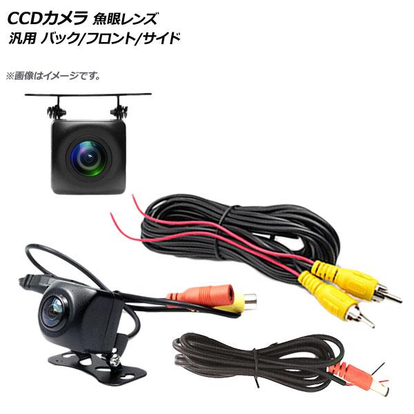 AP CCDカメラ 魚眼レンズ バック/フロント/サイド 12V AP-EC257