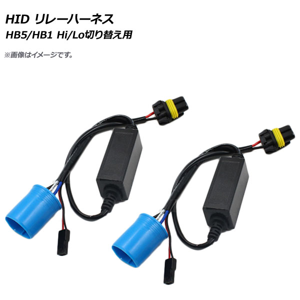 AP HID リレーハーネス HB5 HB1 誕生日プレゼント 全店販売中 Hi AP-EC269 12V 入数:1セット Lo切り替え用 2個