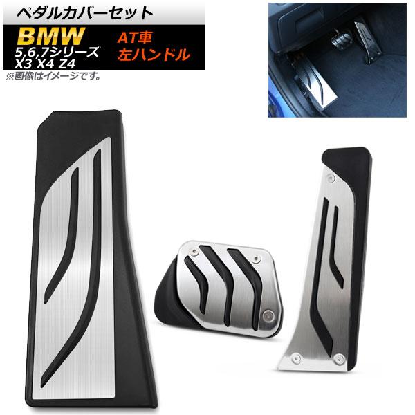 AP ペダルカバーセット ステンレス+ラバー 左ハンドル用 AT車用 入数:1セット(3個) BMW Z4